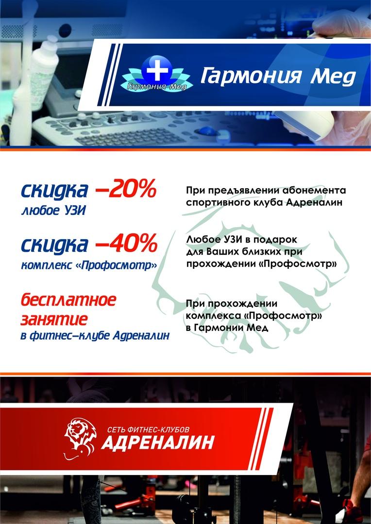 Специальные предложения на УЗИ для держателей клубной карты Адреналин