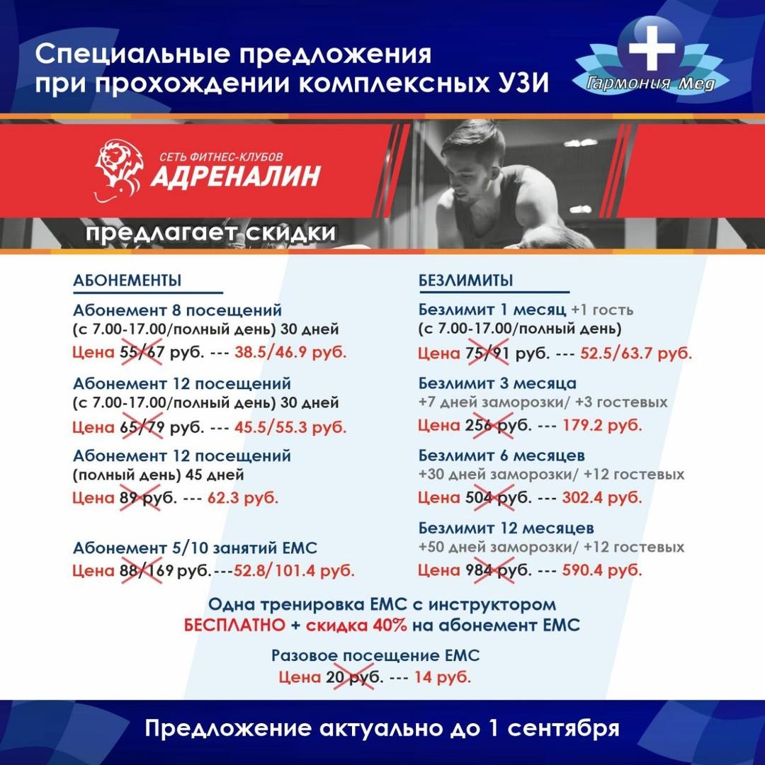 Совместная Акция с фитнес - клубом Адреналин